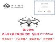 陕西大疆正规授权代理 御Mavic 2专业版 (西安现货)