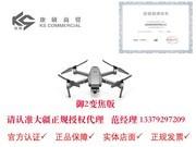 陕西大疆正规授权代理 御Mavic 2变焦版 (西安现货)