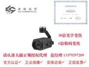 陕西大疆正规授权代理 禅思 ZENMUSE Z30大变焦(现货库存)