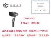陕西正规授权大疆代理 灵眸 OSMO 手机云台2(西安现货)
