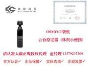 陕西正规授权代理 大疆 灵眸OSMO pocket口袋云台相机(西安现货)