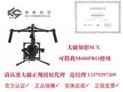 陕西正规授权代理 大疆 Ronin-MX(西安现货)