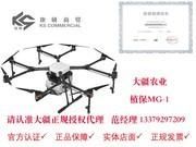 陕西正规授权代理商 大疆 MG-1(西安现货)