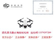 陕西正规授权代理  大疆 晓SPARK(西安现货)