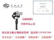 陕西正规授权代理 大疆 如影Ronin-S(西安现货)