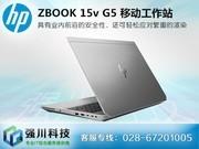 HP ZBook 17 G5(5CN28PA)