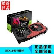 七彩虹 战斧 GeForce GTX 1660 Ti 6G