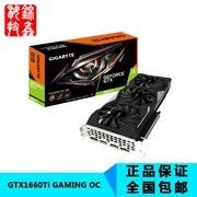 技嘉 GTX 1660Ti GAMING OC 6G