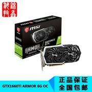 微星 GeForce GTX 1660Ti ARMOR 6G OC