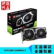 微星 GeForce GTX 1660 GAMING X 6G