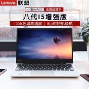 联想(Lenovo)小新Air 英特尔酷睿i5 13.3英寸超轻薄笔记本电脑 i5-8265U/i7 8565U  8G 256G PCIe SSD 独显MX150高色域 )金色