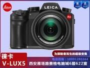 徕卡 V-Lux 5