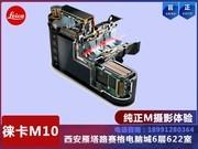 徕卡 M10套机(50mm f/2.4)