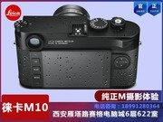徕卡 M10套机(16-18-21mm f/4)