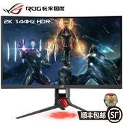 华硕 ROG玩家国度 XG32VQR 31.5英寸曲面显示屏144hz显示器2K HDR