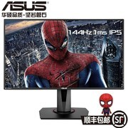 华硕 VG279Q 27英寸显示器 144Hz显示器 IPS显示屏 1MS 电竞显示器