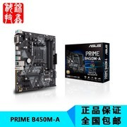 华硕 PRIME B450M-A
