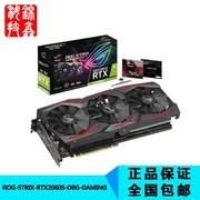 华硕 ROG-STRIX-RTX2060S-O8G-GAMING OC