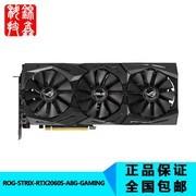 华硕 ROG-STRIX-RTX2060S-A8G-GAMING