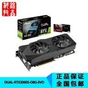 华硕 DUAL-RTX2060S-O8G-EVO OC