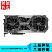 七彩虹 iGame GeForce RTX 2060 SUPER Vulcan X OC