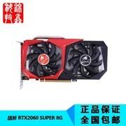 七彩虹 战斧  GeForce RTX 2060 SUPER