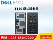 戴尔 PowerEdge T140 塔式服务器 (T140-A430110CN)