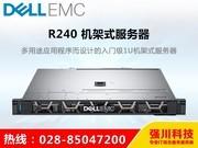 戴尔 PowerEdge R240 机架式服务器(R240-A430112CN)