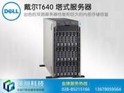戴尔 PowerEdge T640 塔式服务器( T640-A420833CN)