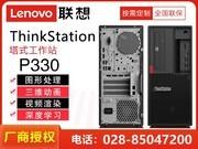 联想ThinkStation P330 TWR(酷睿i5-8500/8GB/2TB/P620)