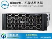 戴尔 PowerEdge R940 机架式服务器(R940-A420814CN)