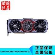 七彩虹 iGame GeForce RTX 2080 SUPER Advanced OC
