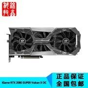 七彩虹 iGame GeForce RTX 2080 SUPER Vulcan X OC