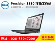 戴尔 Precision 3530系列(i7 8750H/8GB/256GB+1TB)