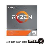 AMD 锐龙9 3900X 中文原包盒装处理器