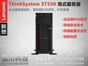 联想 ThinkSystem ST550(Xeon 银牌4114/16GB/2TB)