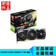 微星 GeForce RTX 2070 Super GAMING X TRIO