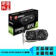 微星 GeForce RTX 2060 Super ARMOR OC
