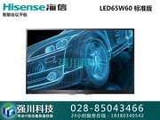 海信 LED65W20