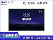 MAXHUB X3会议平板标准版SC65CD
