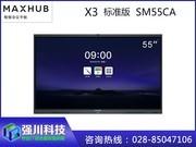 MAXHUB SC55MB智能会议平板