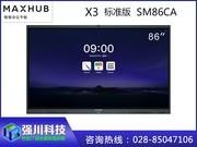 MAXHUB SC86MB智能会议平板