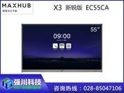 MAXHUB X3会议平板新锐版EC55CA