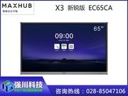 MAXHUB X3会议平板新锐版EC65CA