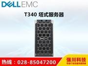 戴尔 PowerEdge T340 塔式服务器(T340-A430111CN)