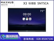 MAXHUB SC75MB智能会议平板