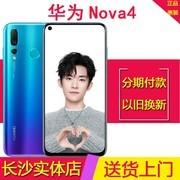 华为 nova 4(高配版/全网通)微信13319503333 支持以旧换新同城送货