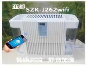 亚都纯净化加湿器SZK-J262wifi家用大容量无雾智能恒湿静音增湿器