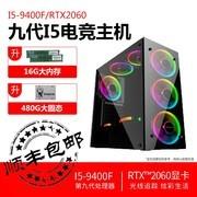 i5 9400F/RTX2060 高配电竞游戏组装机台式DIY电脑主机整机全套