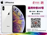苹果 iPhone XS Max(全网通)苹果XS Max手机  支持以旧换新 分期付款 温州实体店 咨询价优